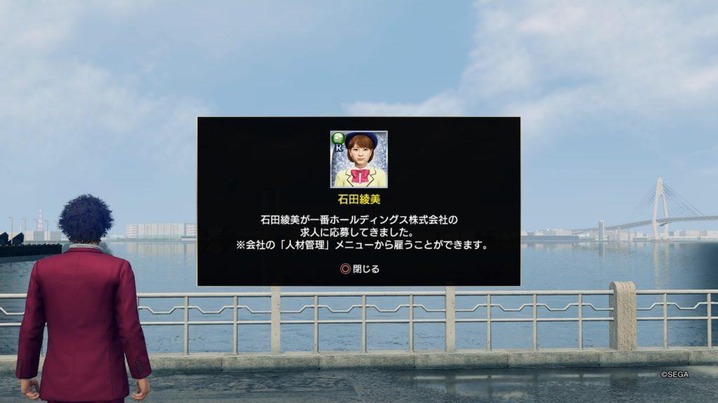 会社経営(スカウト編)