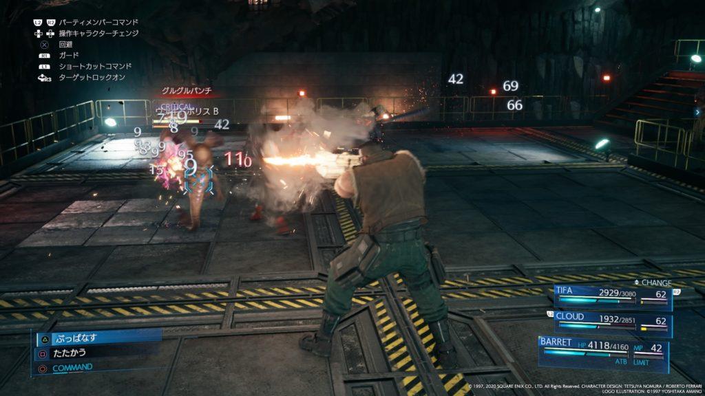 【FF7R】バレットの戦いかた