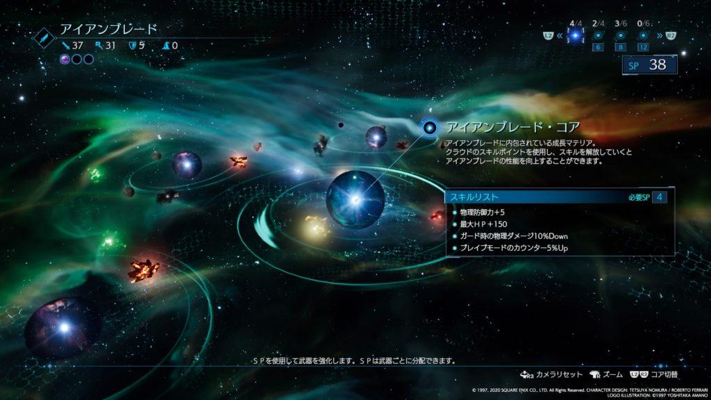 【FF7R】武器の育成のしかた